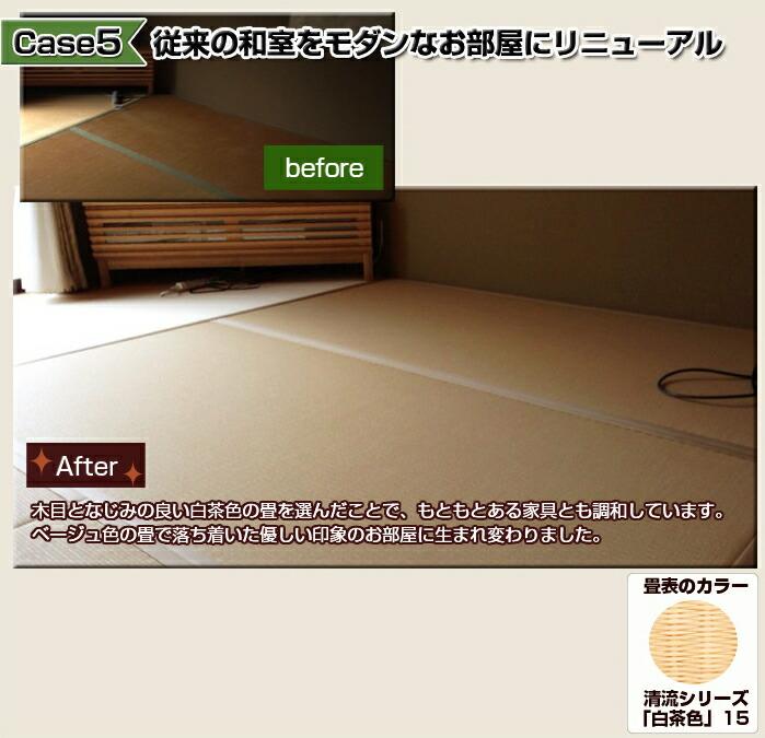 Case5 従来の和室をモダンなお部屋にリニューアル