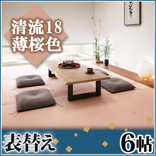 清流18薄桜色