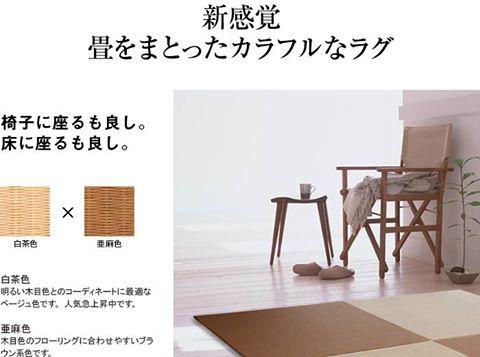 縁無しユニット畳「いこい」清流シリーズ 白茶色×亜麻色