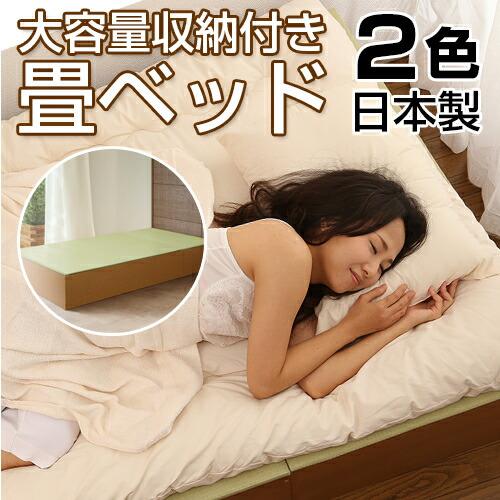 大容量収納付きベッド畳