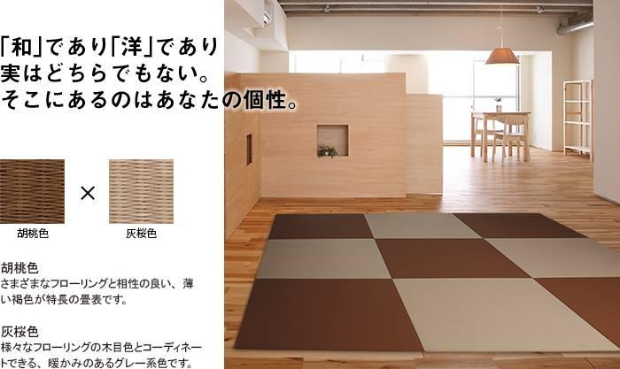 縁無しユニット畳「いこい」清流シリーズ 胡桃色×灰桜色