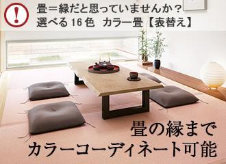 畳の縁までカラーコーディネート可能