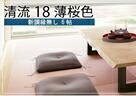 新調縁無し6帖 清流18薄桜色