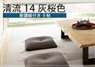 新調縁付き6帖 清流14灰桜色