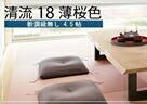 新調縁無し4.5帖 清流18薄桜色