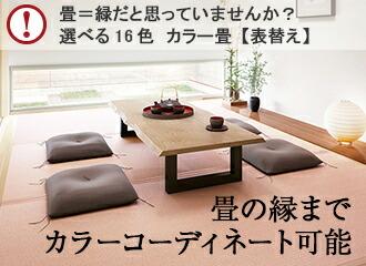 【畳表替え】畳表13色・織り2種・縁13色・全国対応・古畳無料回収・スピード工事|置き畳の大建 ペットマットのDAIKEN