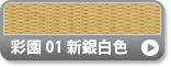 彩園01 新銀白色