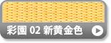 彩園02 新黄金色