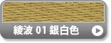 綾波01 銀白色