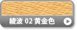 綾波02 黄金色