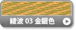 綾波03 金銀色