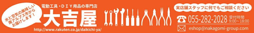 大吉屋 楽天市場店:マキタ・日立工機などの電動工具、建築資材販売を得意としています!!
