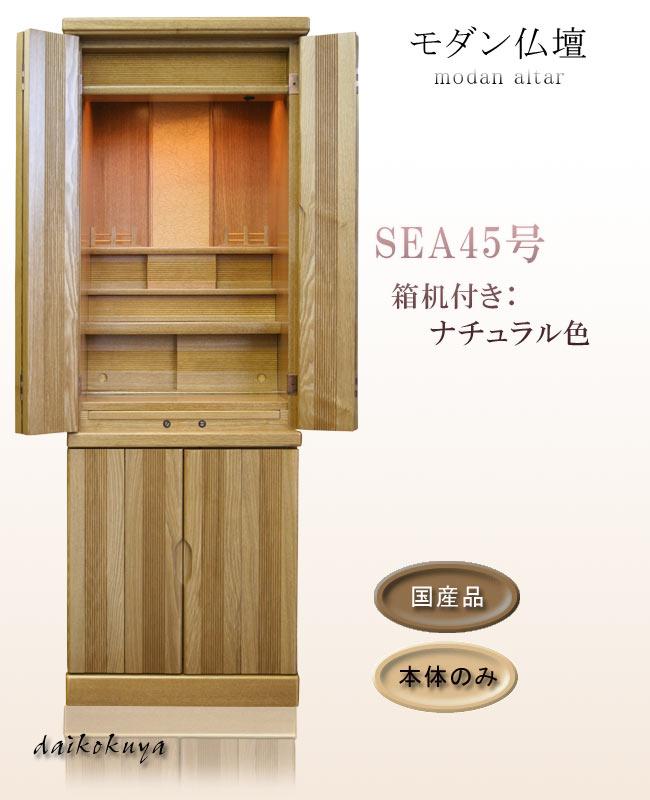 モダン家具調仏壇