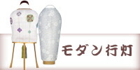 モダン行灯