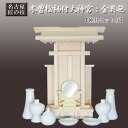 Altar set ' Kiso hinoki: 1.3.026 shrine / bracket type ' 1401b002b