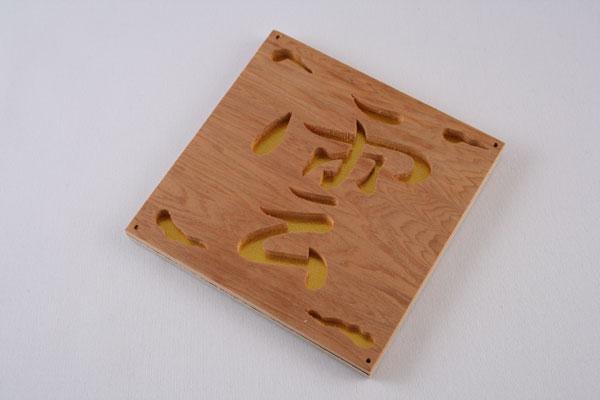 「雲文字:屋久杉無垢板」