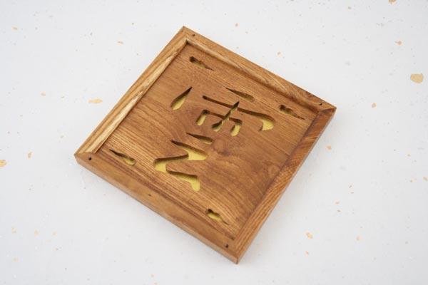 雲文字:槐(えんじゅ)無垢板