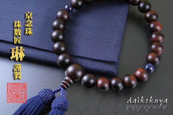 縞黒檀22玉 ソーダライト天 正絹頭房 数珠袋付