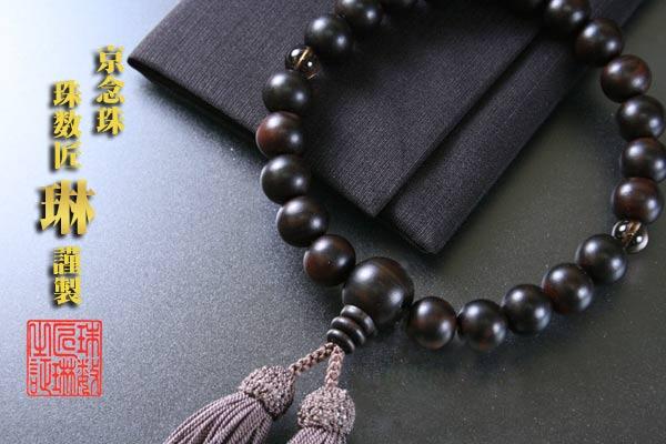 縞黒檀22玉茶水晶天:正絹頭房