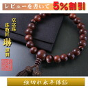 "★The beads ""rose wood 22 coin red tiger's eye (red tiger's eye / tiger eye) sky"" for men with the beads bag: Pure silk fabrics head bunch a112"