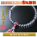 Women's Rosary ' style with this crystal (quartz) 7mmバラ pyroxene: pure silk cut bunch / Tung in ' period limited b004