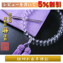 "★""It is a crystal (quartz) 8mm ball pure silk fabrics head bunch"" beads for women with the beads bag: Light purple time-limited b019"