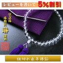 "Early ones win! Rosary with bag for ladies Rosary ""Crystal (quartz) 8 mm jade silk head tuft: purple"" b021"