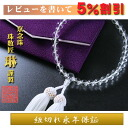 "★ Rosary with bag ladies Rosary ""Crystal (quartz) 8 mm jade silk head tuft: white ' b022"