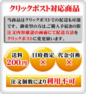 クリックポスト 送料200円