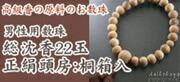 総沈香の数珠