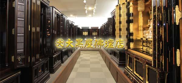 仏壇・仏具の大黒屋仏壇店