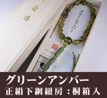グリーンアンバーなつめ型15玉:正絹下網紐房/桐箱入