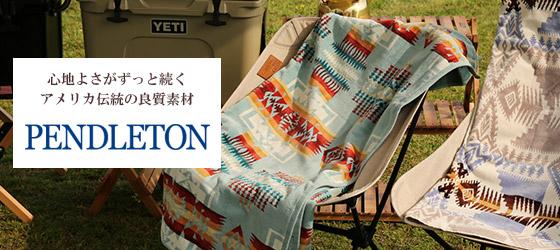 Pendleton(ペンドルトン)