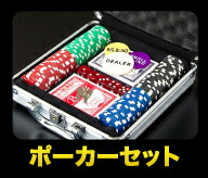 ポーカーセット