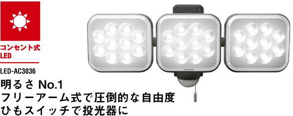 ムサシ 【在庫品】 RITEX 12Wx3灯 フリーアーム式LEDセンサーライト LED-AC3036 [E010707]