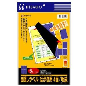 ヒサゴ 目隠しラベルはがき用4面/地紋 [63565] OP2401 [F011703]