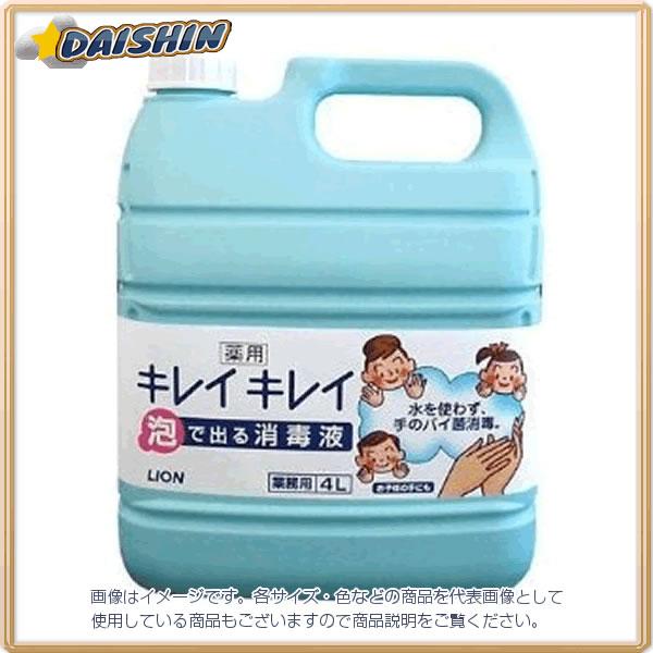 ライオン キレイキレイ泡で出る消毒液 4L [2657] アワデデルショウドクエキ 4L [D011013]