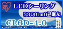 �����ꥹ CL6D-4.0