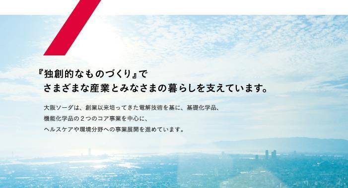 ここは株式会社大阪ソーダですよ〜