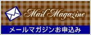 メールマガジンお申込み