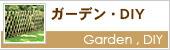 ガーデン・DIY