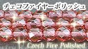 チェコファイヤーポリッシュ やさしい輝きを与えてくれる チェコならではの色合い