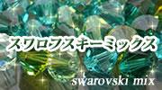 ビーズ 通販|スワロフスキーミックス