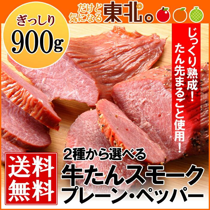 牛たんスモーク900g