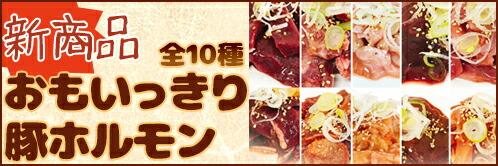 ■新商品■