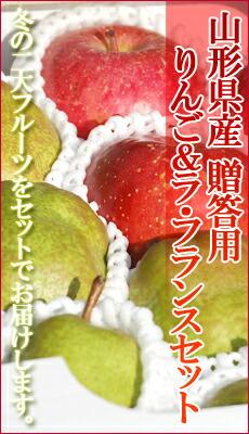 りんごラフランス