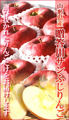 贈答用りんご