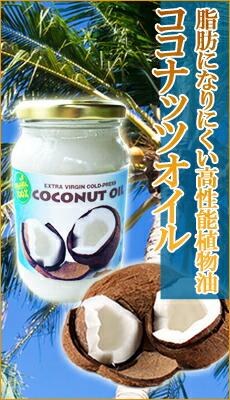 ココナッツオイル500