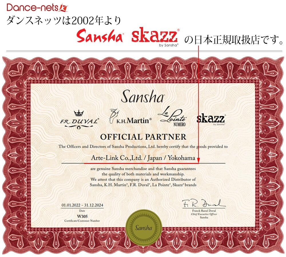 ダンスネッツはSkazz日本正規取扱店です。