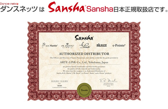 ダンスネッツはsanshaサンシャ日本正規取扱店です。